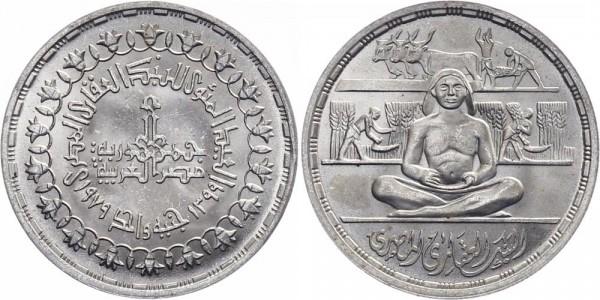 Ägypten 1 Pfund 1979/1399 - 100 Jahre Bank of Land Reform