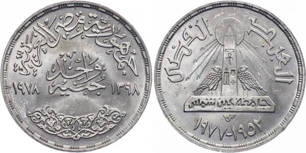 Ägypten 1 Pfund 1978/1398 - 25 Jahre Ain Shams Universität