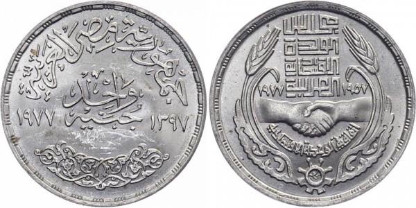 Ägypten 1 Pfund 1977/1397 - 20 Jahre Wirtschaftsunion